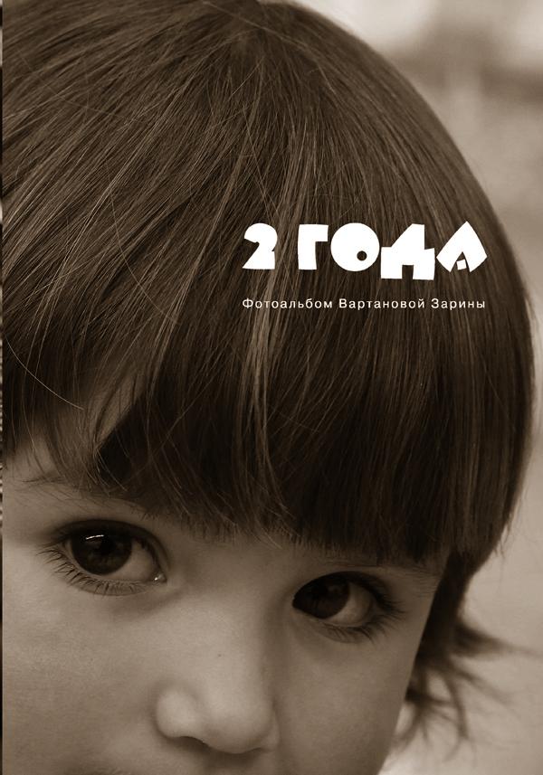 Альбом для ребенка